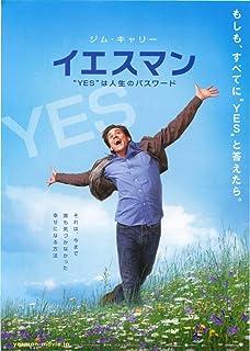 """映画チラシ『イエスマン """"YES""""は人生のパスワード』+おまけ最新映画チラシ3枚"""
