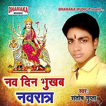 Nav Din Bhukhab Navratra