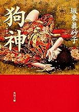 表紙: 狗神 (角川文庫) | 坂東 眞砂子