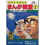 サルでも描けるまんが教室―青春コミックス (2) (Big spirits comics)