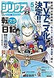 月刊少年シリウス 2020年 05 月号 [雑誌]