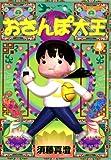 おさんぽ大王 4巻 (ビームコミックス)