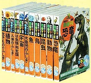 講談社の動く図鑑MOVE(DVD付き)既刊11巻セット