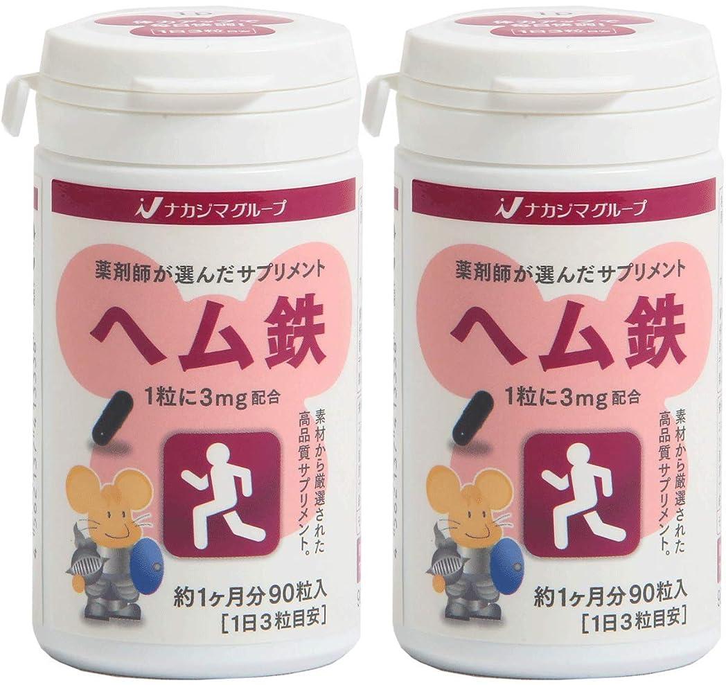 やさしいマークダウンみなすナカジマグループ 薬剤師が選んだサプリメント ヘム鉄 90粒 (2)