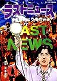ラストニュース(8) (ビッグコミックス)