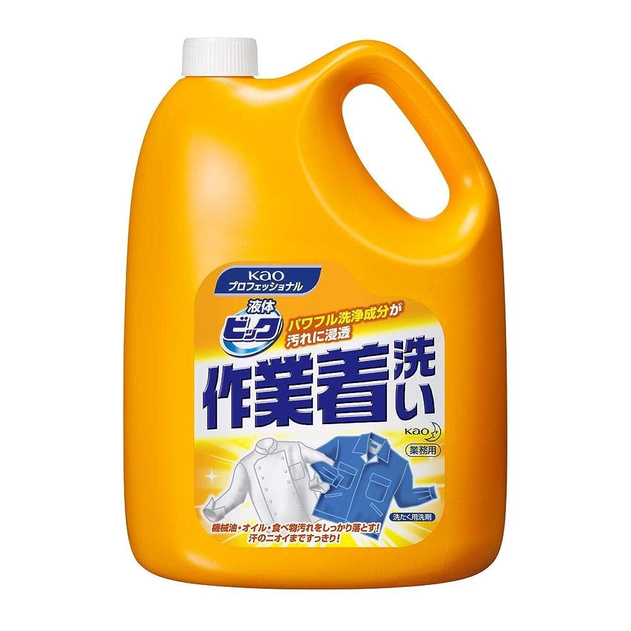 ボイド受粉するファイバ【業務用 衣料用洗剤】液体ビック 作業着洗い 4.5kg(花王プロフェッショナルシリーズ)