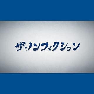 フジテレビ系『ザ・ノンフィクション』エンディング・テーマ曲「サンサーラ」 - Single...