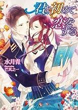 表紙: 君と初めて恋をする (ソーニャ文庫) | 水月青