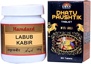 Hamdard Labub Kabir 125 gm With Dhatupautik 30 Tablets
