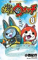 妖怪ウォッチ 8 限定妖怪Bメダル付き (てんとう虫コロコロコミックス)