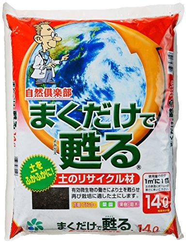 自然応用科学 まくだけで甦る 土のリサイクル材 14L