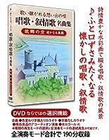 歌い継がれる想い出の唄 唱歌・叙情歌名曲集 5『故郷の空 遥かなる旅路』 [DVD]