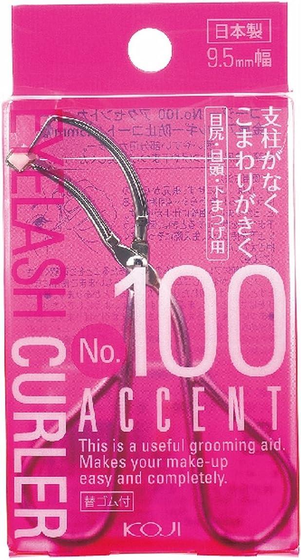 意義文字通り愛情深いNo.100 アクセントカーラー (部分用ビューラー)9.5mm幅