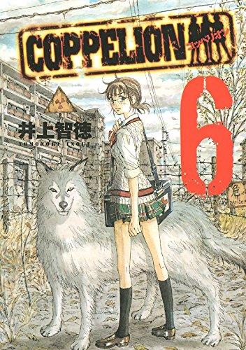 COPPELION Vol. 6 (English Edition)