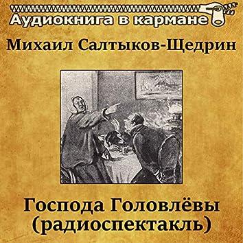 Михаил Салтыков-Щедрин - Господа Головлевы (радиоспектакль)