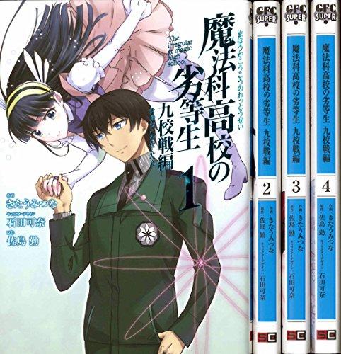 Mahouka Koko no Rettousei: Kyuukousen hen 1-5 Complete Set [Japanese]