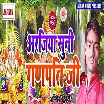 Arijiya Suni Ganpati Ji