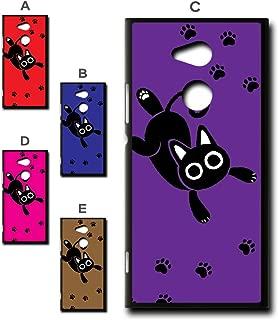Xperia XA2Ultra 専用 スマホケース カバー かわいい 黒猫 いたずら 足あと Black Cat ネコ 猫柄【デザインC/パープル】 紫色 TK-520C エクスペリア エックス エー ツー ウルトラ SONY ソニー
