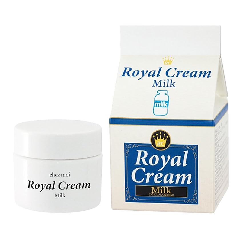 補体支援する学部Royal Cream(ロイヤルクリーム) Milk(ミルク) 30g
