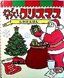 わくわく!クリスマス (しかけえほん)