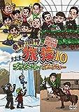 東野・岡村の旅猿10 プライベートでごめんなさい… スペシャルお買得版 [DVD]