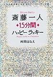 斎藤一人15分間ハッピーラッキー―人生の成功者になる「ものすごくカンタンな道」