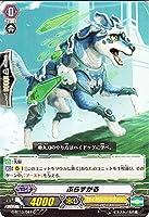 カードファイト!! ヴァンガードG ぷらすがる 剣牙激闘(G-BT10)シングルカード G-BT10/047