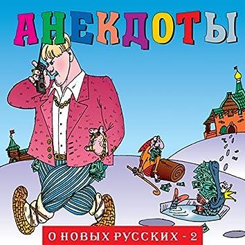 """Анекдоты """"О новых русских - 2"""""""