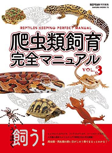 爬虫類飼育完全マニュアル VOL.3amazon参照画像