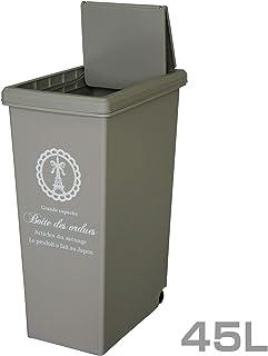 平和工業 ゴミ箱 45リットル ふた付き おしゃれ スリム スライドペール 45L ベージュ(つやなし)