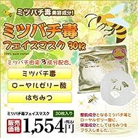 【ミツバチ毒フェイスマスク 30枚入り】