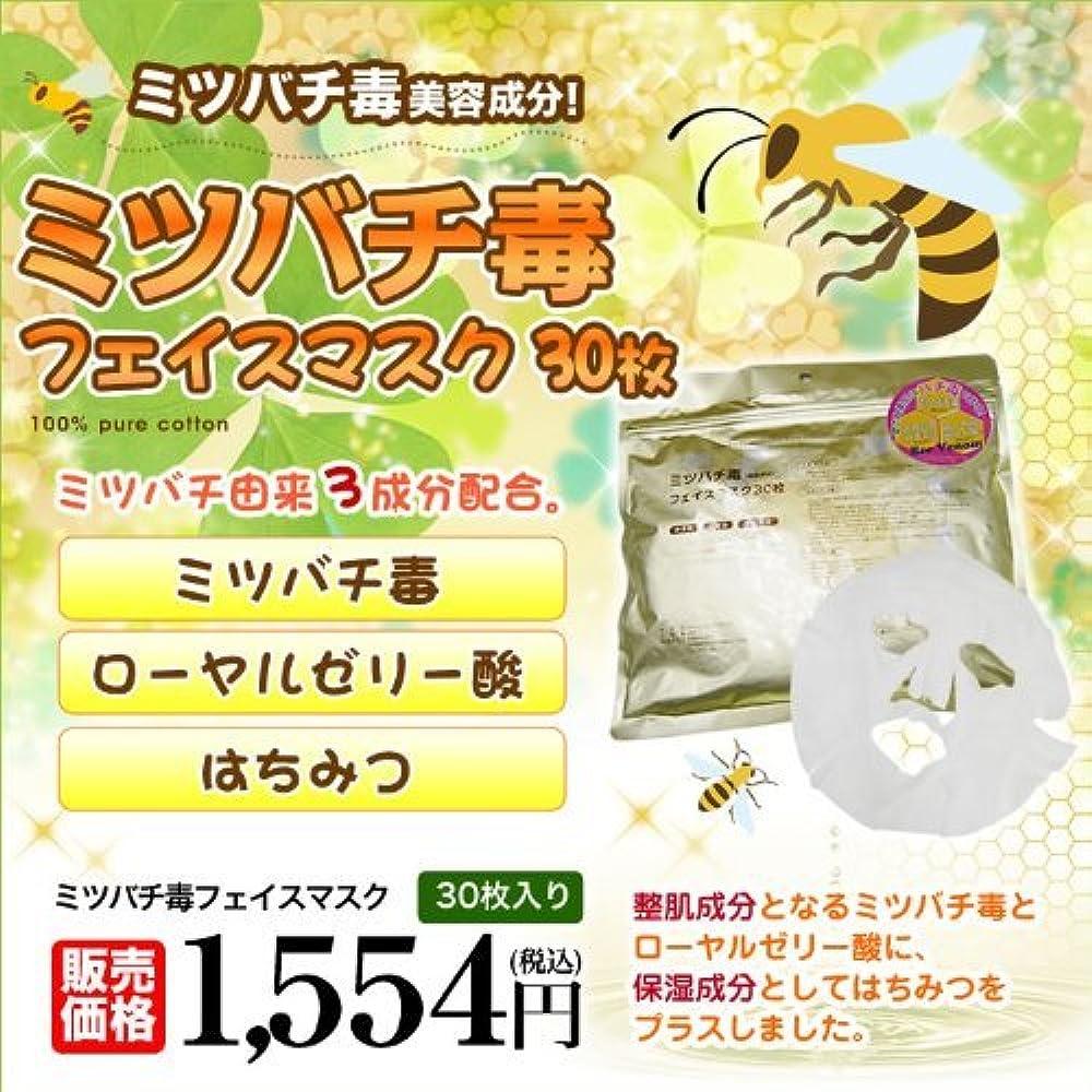 記念日科学者成人期【ミツバチ毒フェイスマスク 30枚入り】