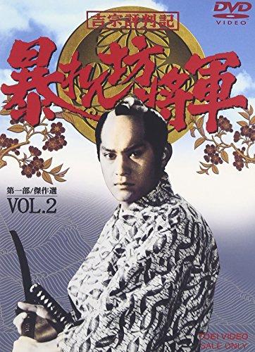 吉宗評判記 暴れん坊将軍 第一部 傑作選 VOL.2 [DVD]