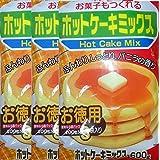 昭和産業 ホットケーキミックス 600g×3袋  (小袋200g×3袋で一袋)