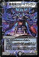 デュエルマスターズ 悪魔神ザビ・イプシロン(ベリーレア)/ファイナル・メモリアル・パック E1・E2・E3編(DMX25)/ シングルカード