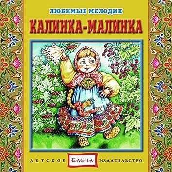 """Коллекция """"Любимые мелодии: Калинка-малинка"""""""