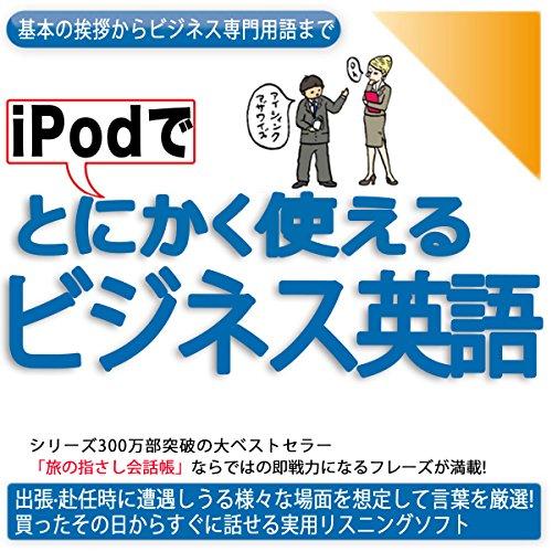 『iPodでとにかく使えるビジネス英語ー基本の挨拶からビジネス専門用語まで』のカバーアート