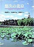 悠久の北京