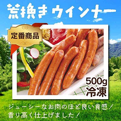 荒挽きウインナー 500g (約22〜23本 長さ 約12cm)【朝食】【弁当】【ウィンナー】【ソーセージ】
