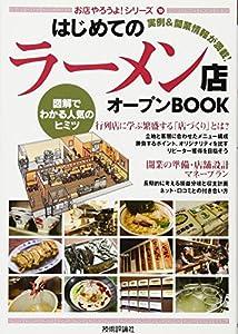 はじめてのラーメン店オープンBOOK