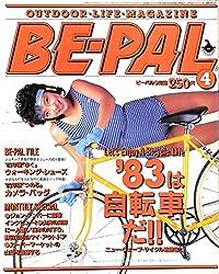 BE-PAL (ビーパル) 1983年 4月号