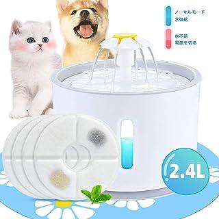 ペット給水器 猫犬給水器 水飲み器 2.4 L 大容量 4枚交換活性炭フィルター付き 空焚き防止 中小型犬猫用 日本語証明書付き