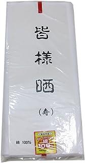 寿印 特岡 皆様小巾晒 別織 綿100% 日本製 白色 さらし (寿) 料理用、襦袢、腹帯や布おむつなどに