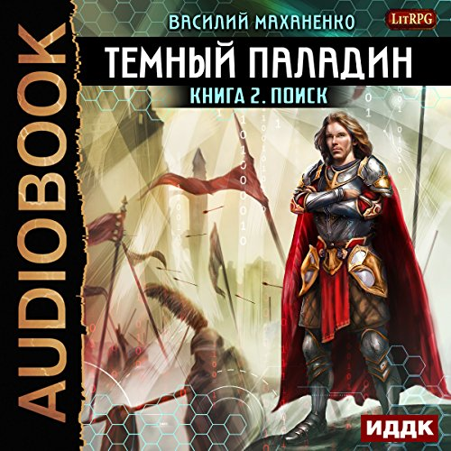 Search [Russian Edition] audiobook cover art