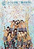 仰げば尊し ~From さくら学院 2014~【TYPE B】[DVD]