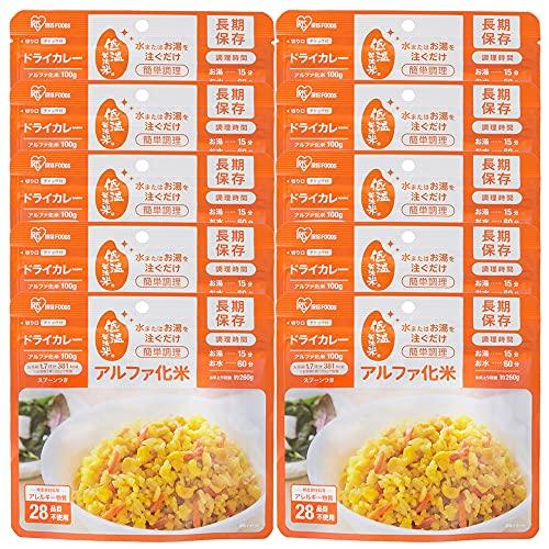 アイリスオーヤマ 非常食 5年保存 (製造から) アルファ米 10食セット α化米 ドライカレー 100g
