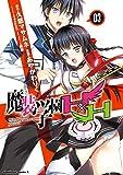 魔装学園H×H(3) (角川コミックス・エース)
