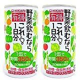 光食品 有機野菜飲むならこれ!1日分 190g缶×30本入×(2ケース) ※荷物総重量20kg以上で別途料金必要