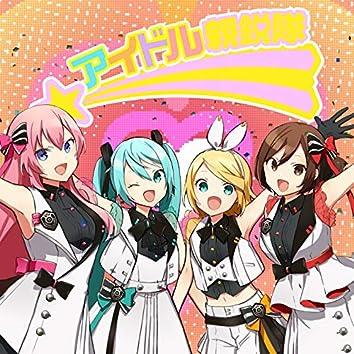 Newly Edgy Idols (feat. Hatsune Miku, Kagamine Rin, Megurine Luka, Meiko)