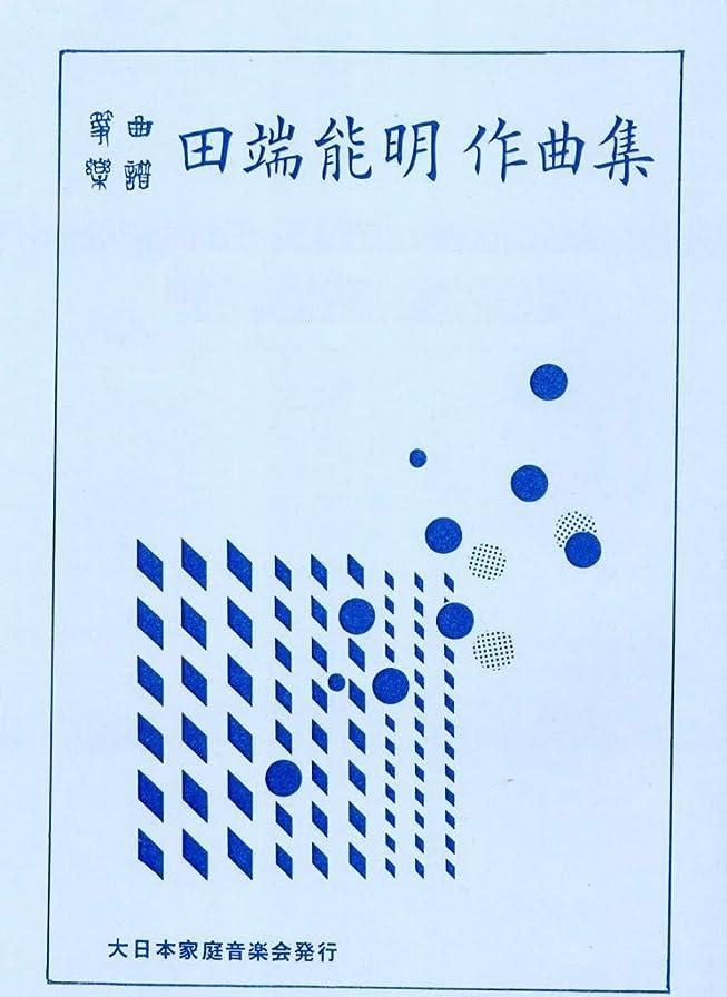 ゆでる言い直す受け取る田端能明 ( 洋風 ) 作曲 箏曲 楽譜 ファンタジア (送料など込)